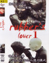 rubbers Lover No1−-のDVD画像