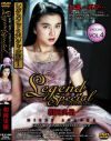 Legend Special 朝岡実嶺−朝岡実嶺のDVD画像