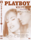 PLAYBOY BEST SEX No3−-のDVD画像
