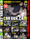 CAR SEX.CAM No2−-のDVD画像