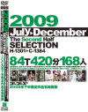 The Second Half SELECTION−-のDVD画像