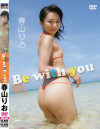 Be with you−春山りおのDVD画像