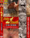 Pain of the Death ���ڤ��ú��ʡ�-��DVD����