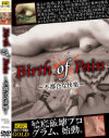 Birth of Pain ���Թ�ʲ��ڡ�-��DVD����
