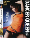 DANCER QUEEN3 ͭ¼��¡�ͭ¼��¤�DVD����