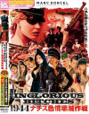 Inglorious Bitches 1944 ナチス色情壊滅作戦−-のDVD画像