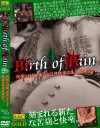 Birth of Pain No4��-��DVD����