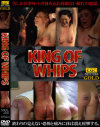 KING OF WHIPS��-��DVD����