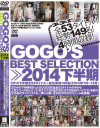 GOGOS BEST SELECTION 2014��Ⱦ��ݥ�����������DVD����