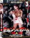 SEX OF THE DEAD �����ӥ����� No3��ϡ�¥��쥢��DVD����