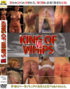 KING OF WHIPS No7−関西マニア倶楽部のDVD画像