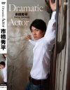 Dramatic Actor 市橋秀平−-のDVD画像