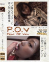 Point Of View File013−-のDVD画像
