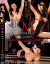 M Doles The Bondage Corset Girl fetish Best Collection−AVSのDVD画像