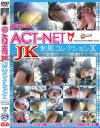 ACT-NET COLLECTION SERIES Vol25 JK制服コレクション No9−ACT-NETのDVD画像