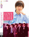 LOVE AND THE LIFE CASE.5−水城奈緒のDVD画像